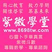8698tw紫微學堂_心靈卜手章真言